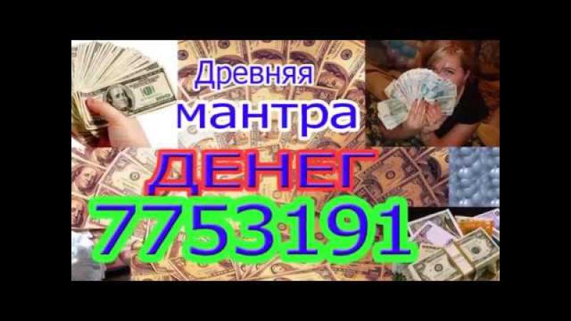 Моментальное получение денег МЕДИТАЦИЯ Деньги моментально начнут течь к вам в