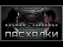 Пасхалки в Бэтмен против Супермена / Batman v Superman Dawn of Justice Easter Eggs