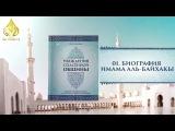 01.«Убеждения спасенной общины» - Биография Имама аль-Байхаки.