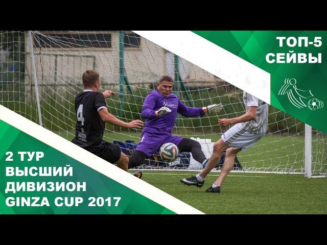 Топ 5 Сейвов 2 тур Высший Дивизион. Ginza Cup 2017