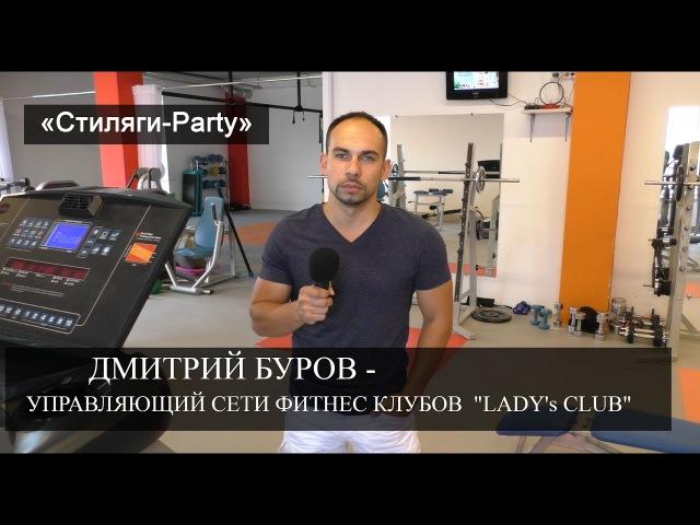 Дмитрий Буров приглашает на «Стиляги Party»