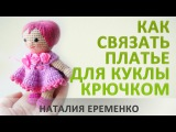 Как связать платье для куклы крючком мастер-класс toyfabric