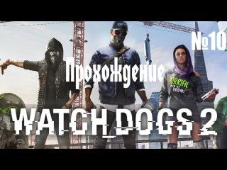 Прохождение Watch Dogs 2 №10