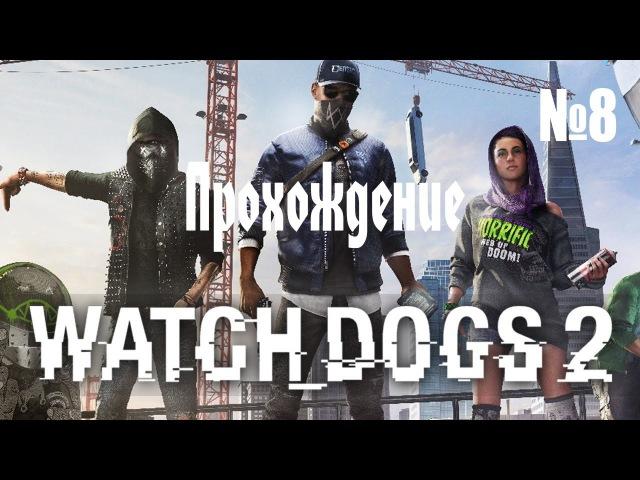 Прохождение Watch Dogs 2 №8 » Freewka.com - Смотреть онлайн в хорощем качестве