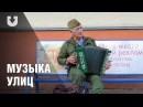Баянист из России спел Купчиной Молодость моя, Белоруссия!