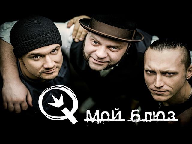 BB QUEAN-Мой блюз. [Русские Рок группы],[Русские Рок группы 2017]