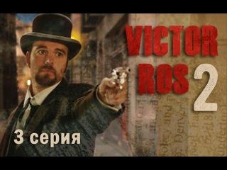 Виктор Рос. 2 сезон 3 серия