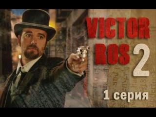 Виктор Рос. 2 сезон 1 серия