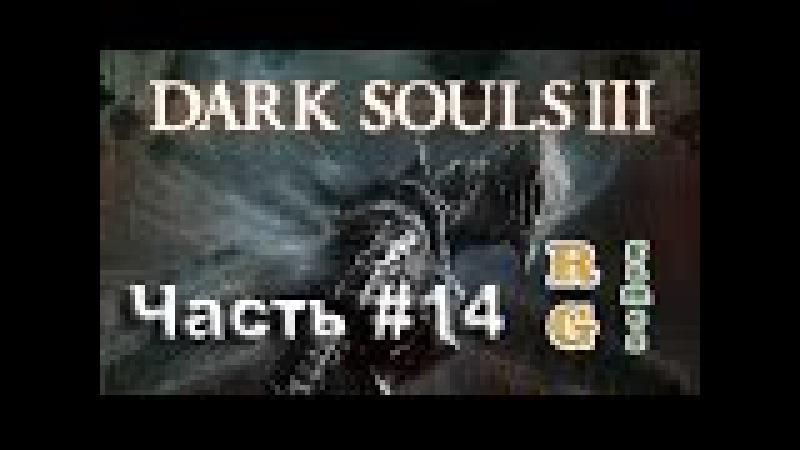 2 в 1. Босс Правитель Вольнир и Танцовщица холодной долины. Dark Souls 3 прохождение. Часть 14.