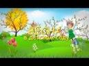 видеосъёмка детских утренников в Курске Весна в детском саду