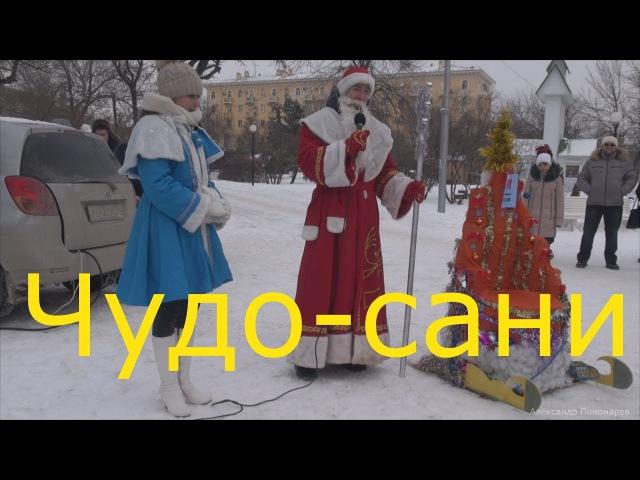 Креативные чудо сани.Фестиваль.Волгоград 2017г.