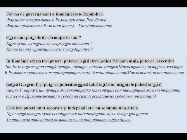 91 100 вопросов с ответами о Румынии