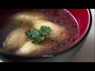 Суп с клёцками (Griessnockerlsuppe)