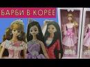 Барби в корейских магазинах Куклы Mimi Новые куклы Маша и Медведь