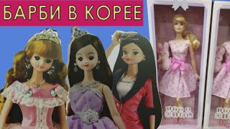 Барби в корейских магазинах. Куклы Mimi. Новые куклы Маша и Медведь