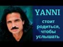 Yanni. Стоит родиться и жить, чтобы услышать это. Самая красивая, вдохновляющая музыка