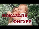 Юлия Проскурякова показала роскошную фигуру!!!