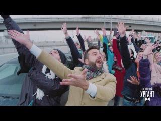 Вечірній Ургант. Мюзикл «Мос-ква-Ленд» - пародія на «Ла-Ла Ленд» / La La Land