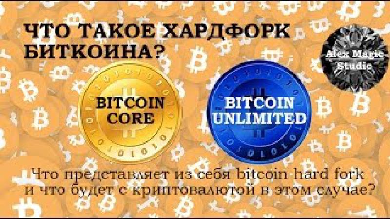 Что такое хардфорк биткоина Нужен ли переход на биткоин анлимитед
