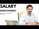 What Are Your Salary Expectations Learn How To Answer This Interview Question ✓