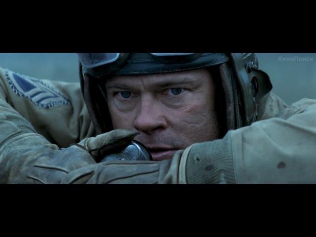 Ярость/ Fury (2014) Русскоязычный международный трейлер