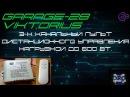 YAM--803 Переключатель Д/У 3 канала c ALIEXPRESS