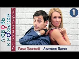 Любовь в розыске (2015). 1 серия. Мелодрама, сериал.