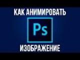 Анимация фото в Photoshop. Как сделать анимацию из фотографии в Adobe Photoshop