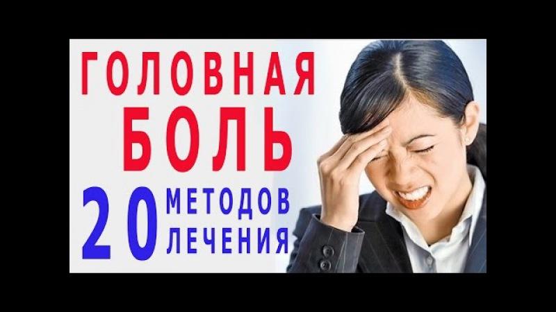 ★ГОЛОВНАЯ БОЛЬ. 20 лучших народных методов ЛЕЧЕНИЯ МИГРЕНИ без таблеток.