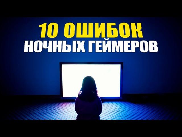 TOP 10 ошибки ночных геймеров