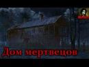 Истории на ночь - Дом мертвецов