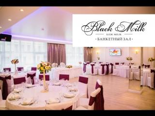 Банкетный зал, ресторан для свадьбы Блэк Милк