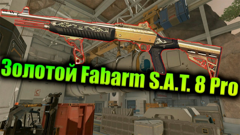 WarFace | Золотой Fabarm S.A.T. 8 Pro на Запуске