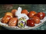 Как покрасить яйца к пасхе в луковой шелухе с узорами. The Decoration of Easter Eggs