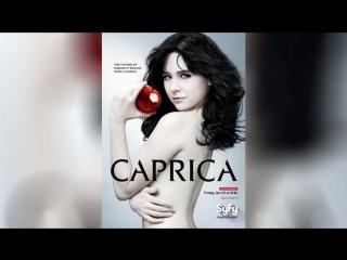 Каприка (2009