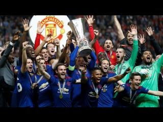 Манчестер Юнайтед  обладатель кубка Лиги Европы 2016/17.