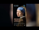 Девушка с жемчужной сережкой (2014) | Girl with a Pearl Earring