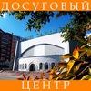 """Досуговый Центр """"Импульс"""" (Official Group)"""