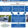 Кафедра економіки підприємства ЖДТУ