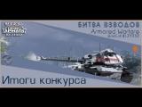 VIDEO HD ОТЧЁТ : Armored Warfare RaidCall 73337 Турнир Битва Взводов 3.12.16г