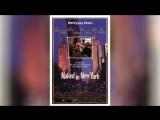 Нагие из Нью-Йорка (1993) | Naked in New York