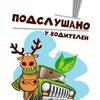Подслушано у Водителей|Брянск
