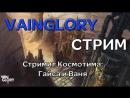 Vainglory - стрим от Камня и Блондинчика