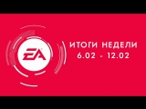 EA — Итоги недели №1