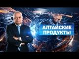 Вести недели с Дмитрием Киселевым - Алтайские продукты в Китае