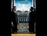 Король говорит! [драма, биография, история,Великобритания, 2010] КИНО ФИЛЬМ LIVE HD СТРИМ