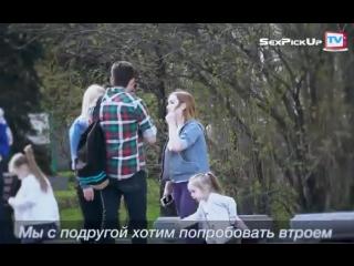 Девушка Дала Кавказцам._Женский пикап Пранк#2