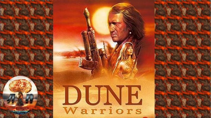 ☠ Воины Дюн / Dune Warriors (1990) 720HD