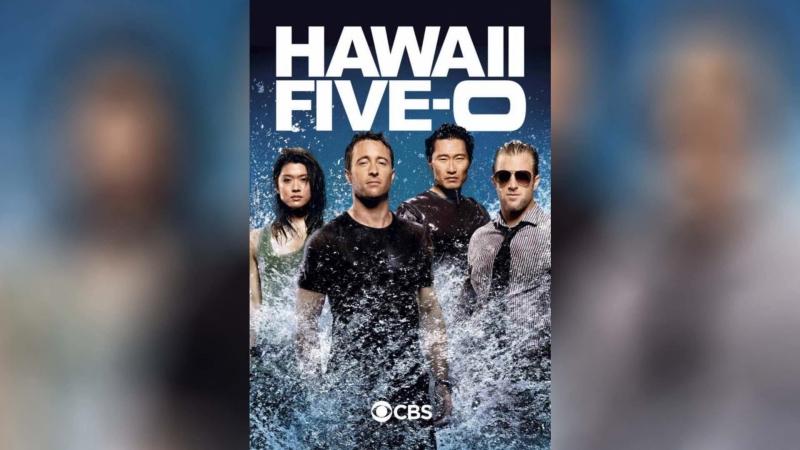 Гавайи 5.0 (2010