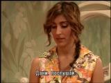 Израильский сериал - Дани Голливуд s01e81 c субтитрами на русском языке